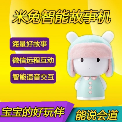 (ORIGINAL) Xiaomi MiTu Smart AI Children Story Teller WeChat Connect