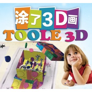 TOOLE THE MAGIC BRUSH 3D