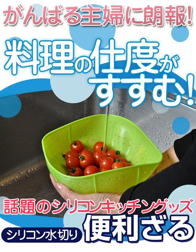 JAPAN Multifunctional Silicone Kitchen Drain Basket Rice Washing Vegetables And Fruit Baskets Microwave Dish Cover