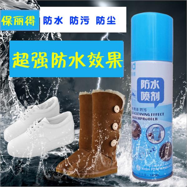 BAOLIDE 180ml Water Oil Dust Repellent Nano Spray Waterproof for Shoe Leather/Bag